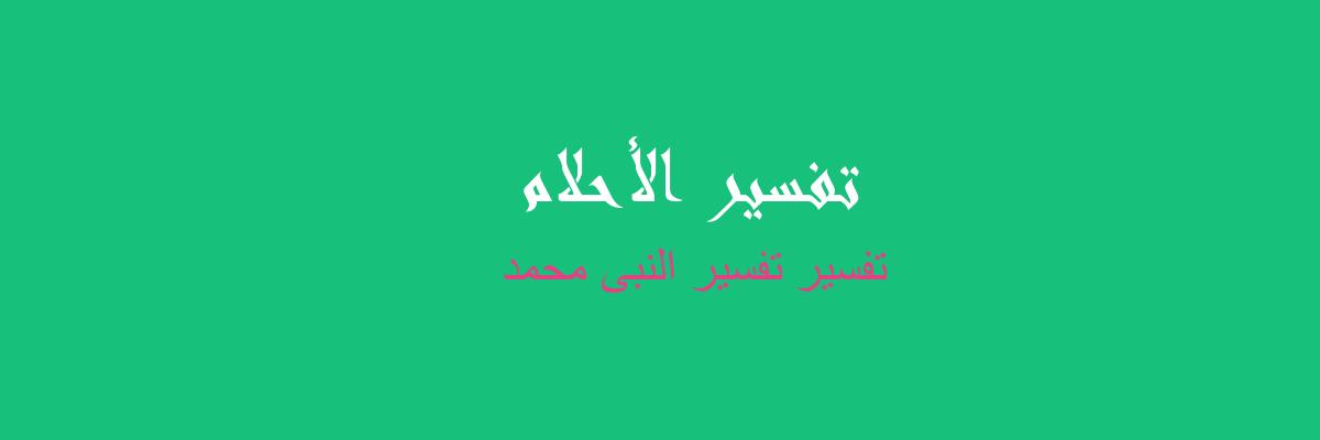 تفسير تفسير النبى محمد في المنام