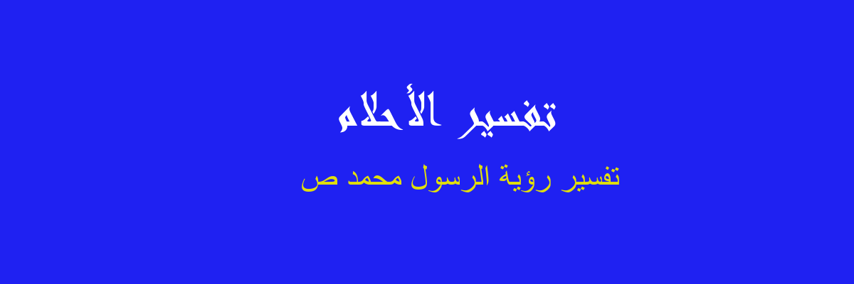 تفسير رؤية الرسول محمد ص في المنام