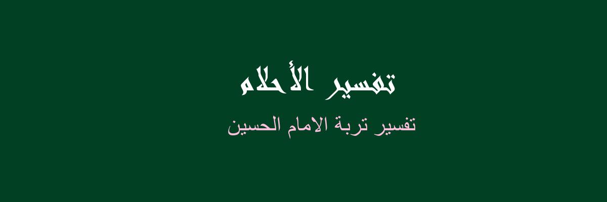 تفسير تربة الامام الحسين في المنام