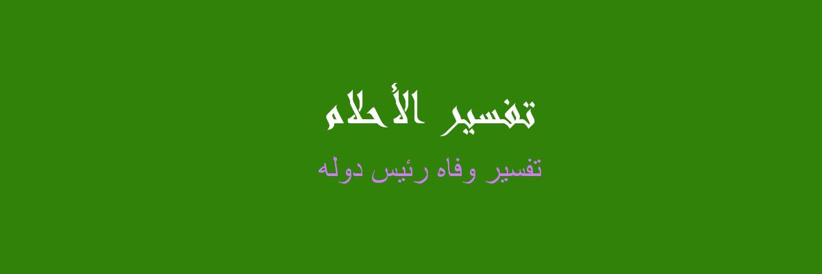 تفسير وفاه رئيس دوله  في المنام