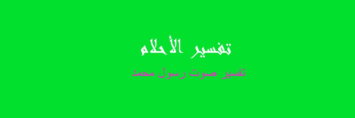 تفسير صوت رسول محمد  في المنام