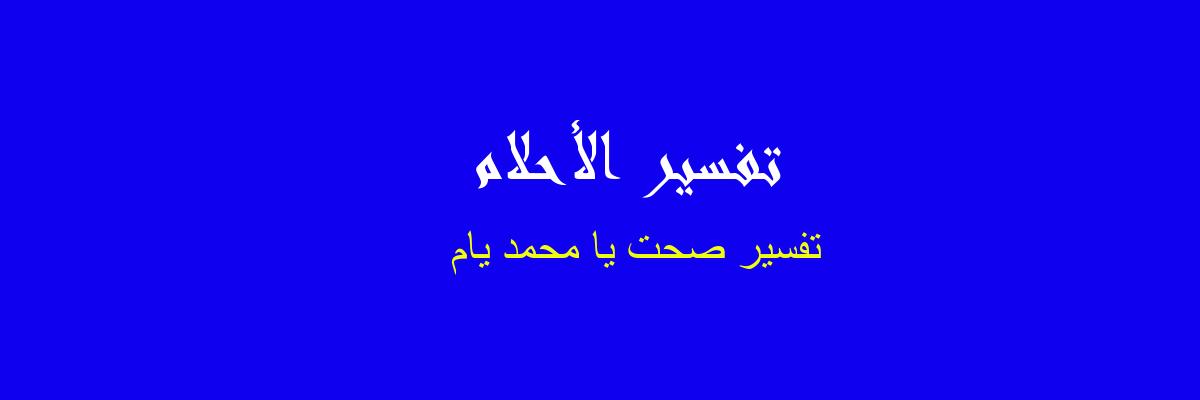 تفسير صحت يا محمد يام في المنام