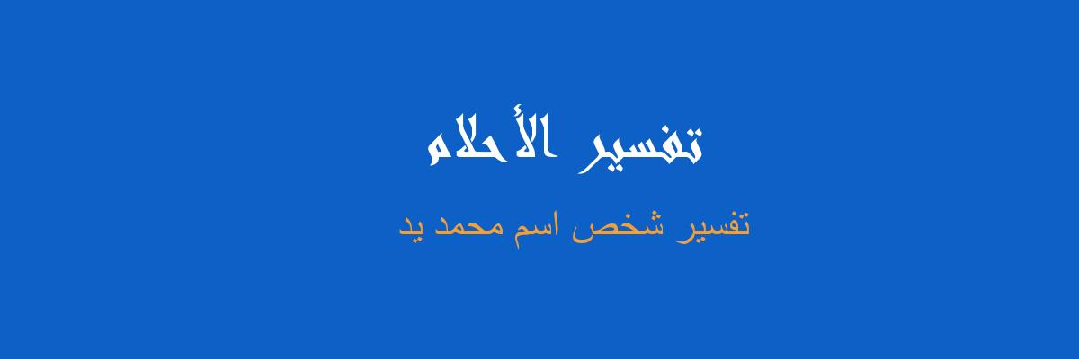 تفسير شخص اسم محمد يد في المنام