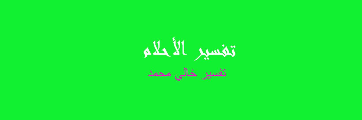 تفسير خالي محمد في المنام