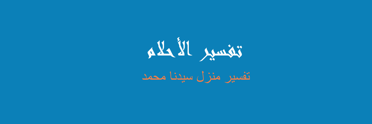 تفسير منزل سيدنا محمد في المنام