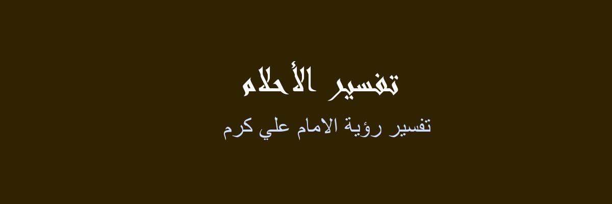 تفسير رؤية الامام علي كرم  في المنام
