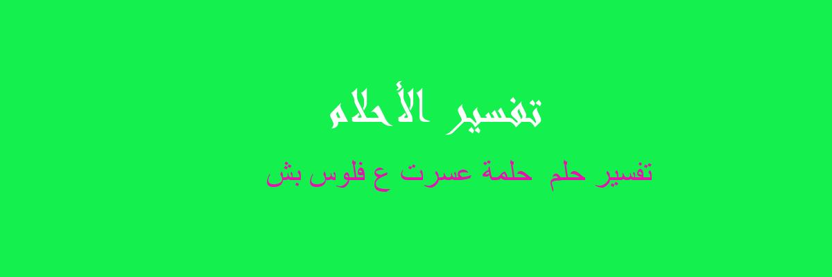 تفسير  حلمة عسرت ع فلوس بش في المنام