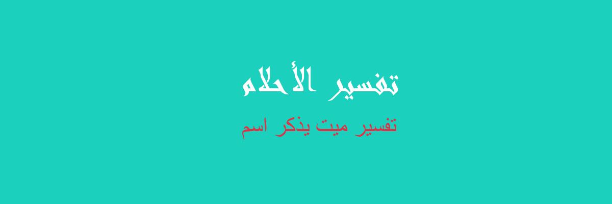 تفسير اسم فارس في المنام رؤيا الاحلام