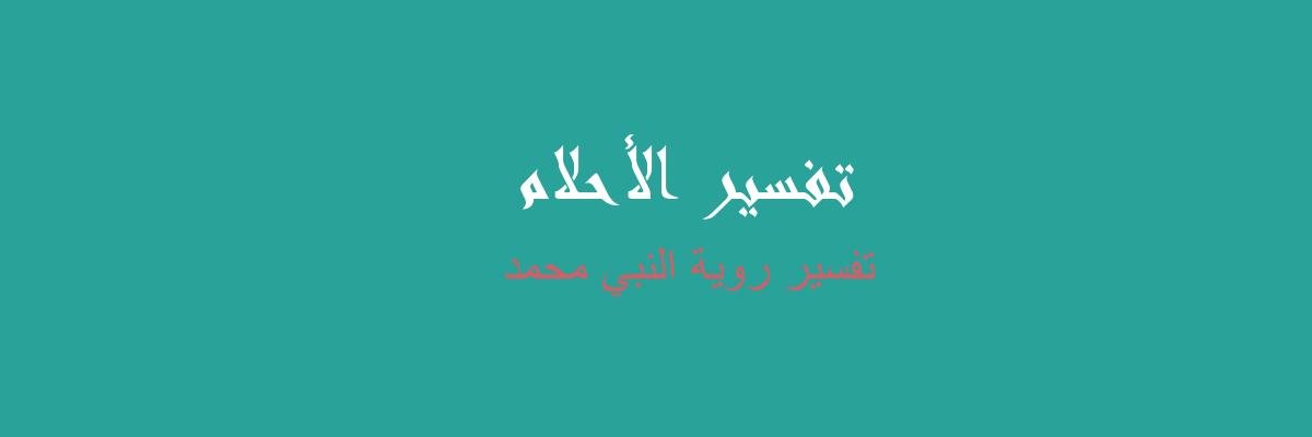 تفسير روية النبي محمد في المنام