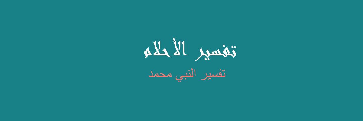 تفسير النبي محمد في المنام