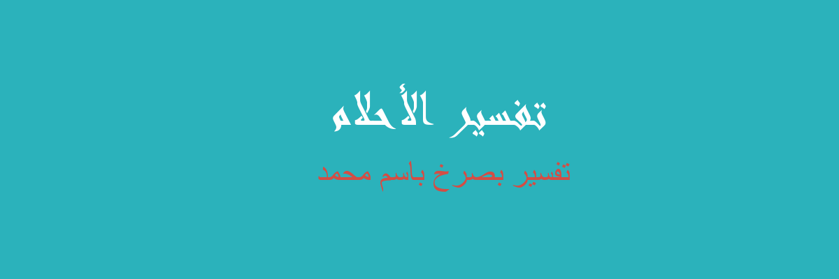 تفسير بصرخ باسم محمد في المنام