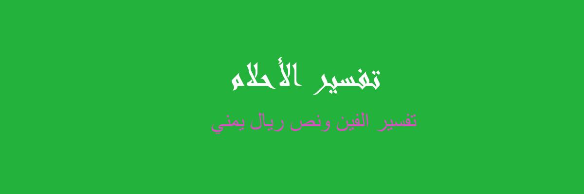 تفسير الفين ونص ريال يمني في المنام رؤيا الاحلام