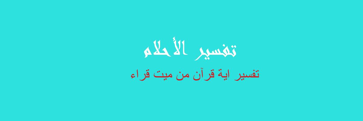 تفسير اية قرآن من ميت قراء في المنام