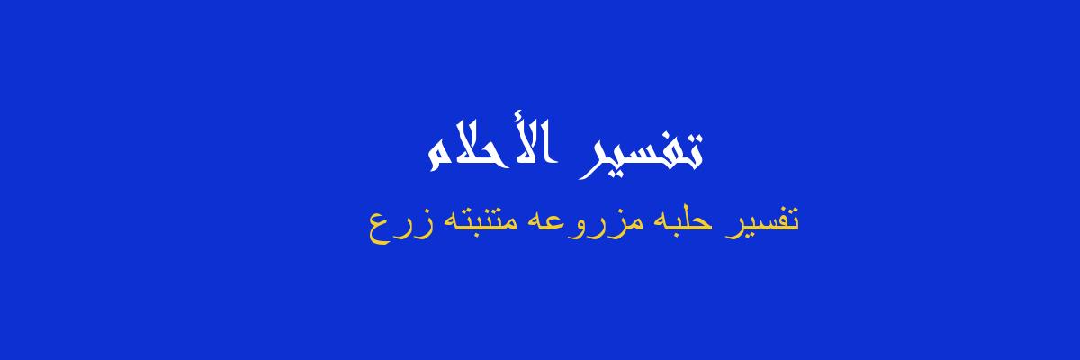 تفسير حلبه مزروعه متنبته زرع في المنام
