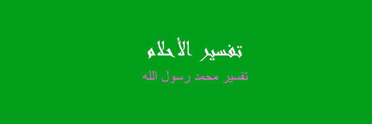 تفسير محمد رسول الله في المنام
