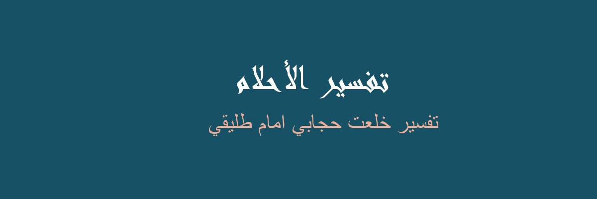 تفسير خلعت حجابي امام طليقي في المنام