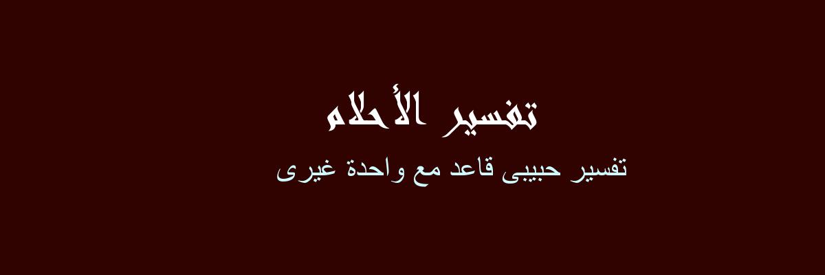 تفسير حبيبى قاعد مع واحدة غيرى في المنام