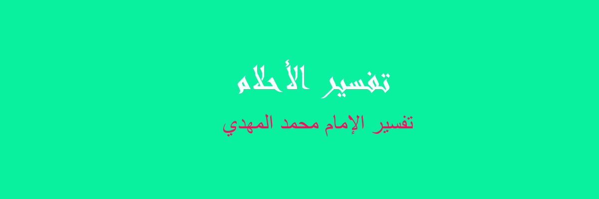 تفسير الإمام محمد المهدي في المنام
