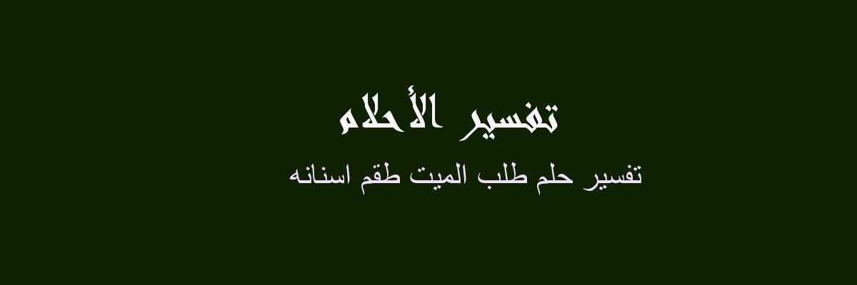Aarda Info الصور والأفكار حول ما تفسير السلام على الميت في المنام