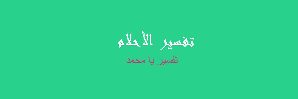 تفسير يا محمد في المنام
