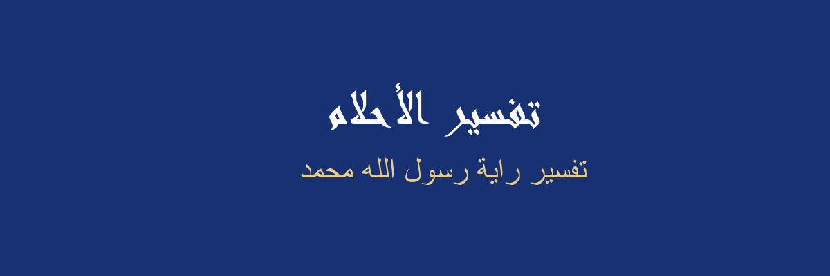 تفسير راية رسول الله محمد  في المنام