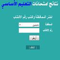 موقع وزارة التربية السورية ,نتائج التاسع ,نتائج التعليم الاعدادي , نتائج سوريا , التعليم الاساسي , نتائج شهادة التعليم للثالث الاعدادي