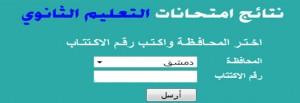 وزارة التربية السورية نتائج البكالوريا