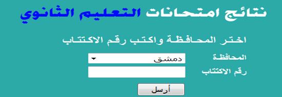موعد صدور نتائج البكالوريا الدورة الأولى سوريا 2015