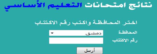 Post image of موقع وزارة التربية السورية نتائج التاسع 2014