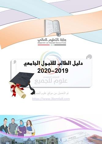StudentGiude2019-2020_Page_02