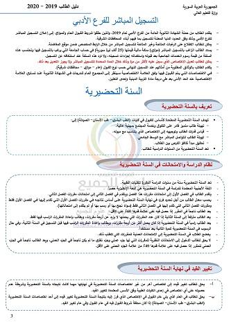 StudentGiude2019-2020_Page_04