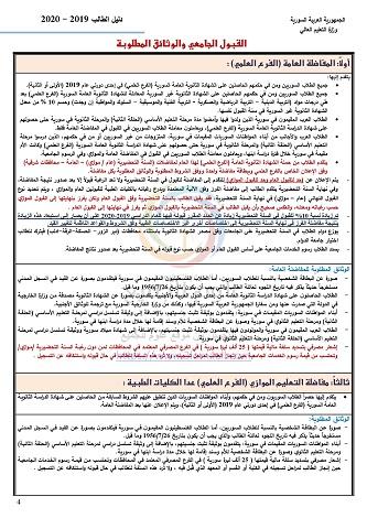 StudentGiude2019-2020_Page_05