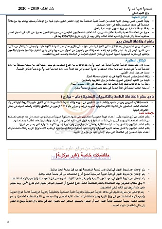 StudentGiude2019-2020_Page_09
