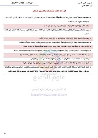 StudentGiude2019-2020_Page_10