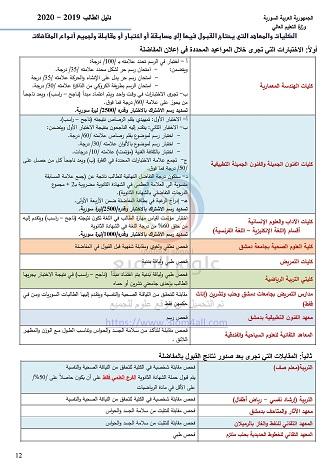 StudentGiude2019-2020_Page_13