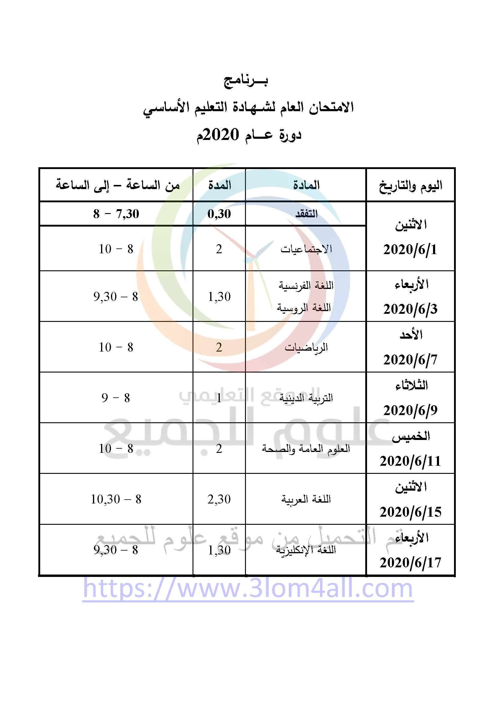 التاسع 2020 برنامج امتحان التاسع 2020 في سوريا