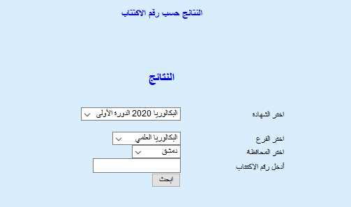 نتائج البكالوريا 2020 في سوريا
