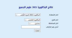 نتائج البكالوريا 2021 سوريا