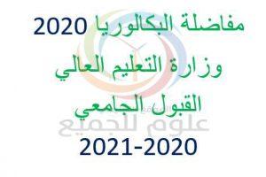 نتائج امتحان القبول في كلية الهندسة المعمارية 2020-2021