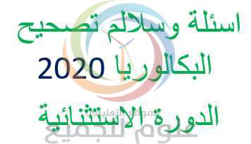 اسئلة وسلالم تصحيح البكالوريا 2020 الدورة الثانية الاستثنائية