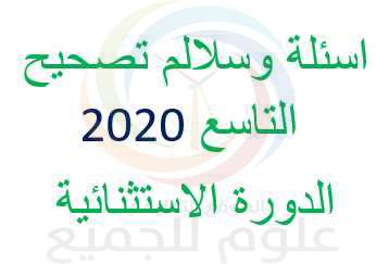 اسئلة وسلالم تصحيح التاسع 2020 الدورة الاولى و الاستثنائية