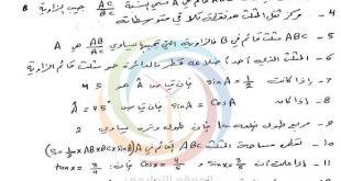 أوراق عمل رياضيات تاسع