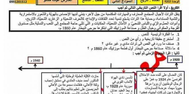 نموذج امتحاني التاريخ للصف التاسع
