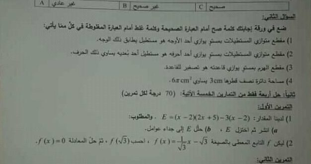 أسئلة الرياضيات تاسع 2021 1