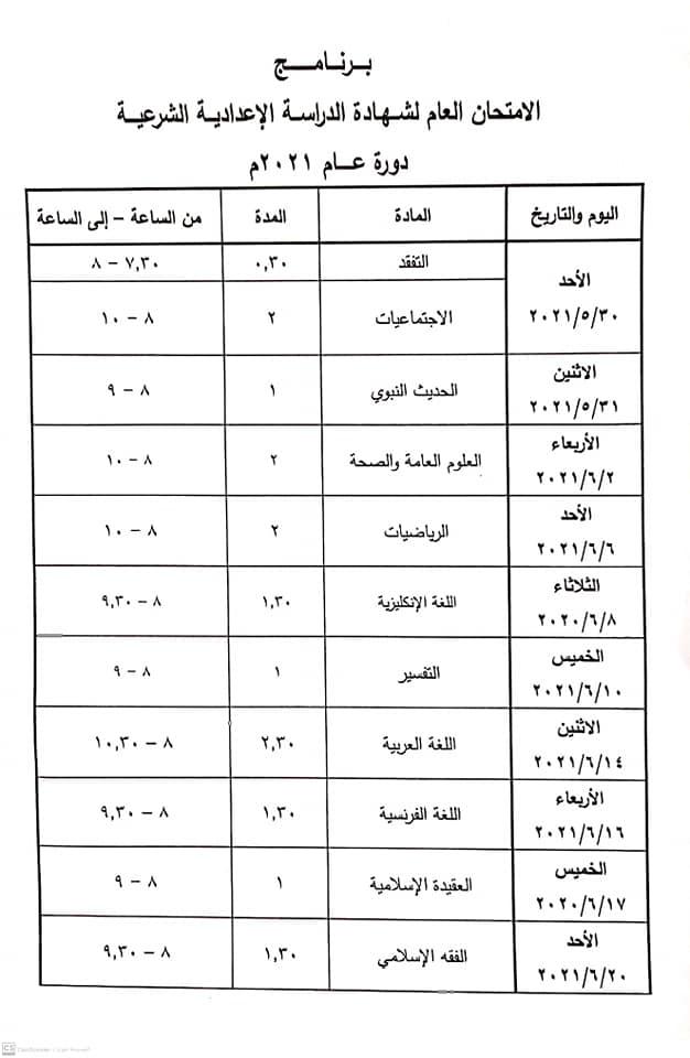 برنامج امتحان التاسع 2021 الاعدادية الشرعية