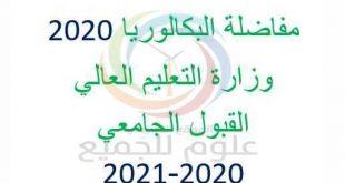 مفاضلة العلمي 2020 بكالوريا