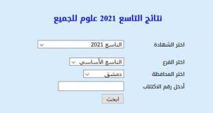 موعد صدور نتائج التاسع 2021 في سوريا