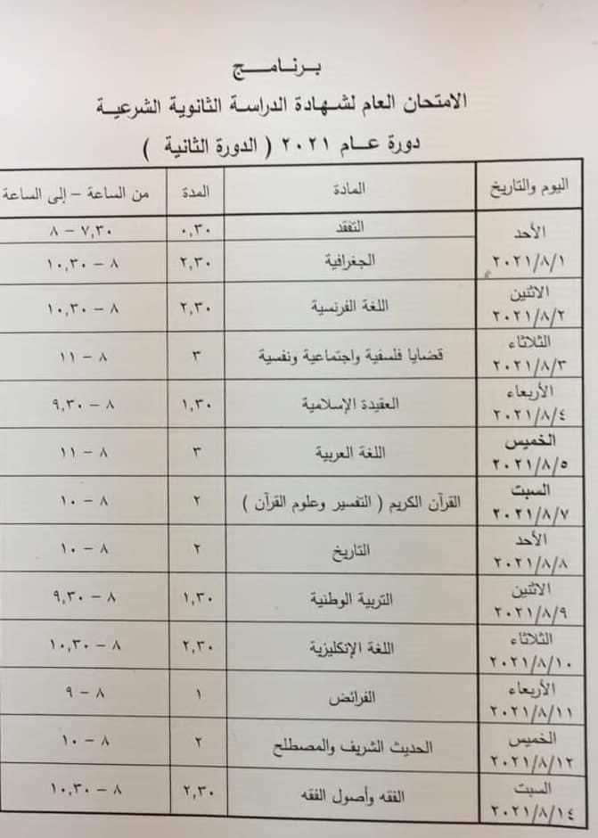 برنامج امتحان البكالوريا 2021 الدورة الثانية شرعي