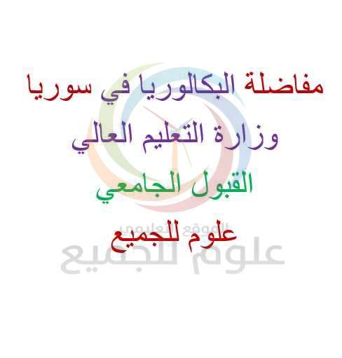 القبول الجامعي - مفاضلة البكالوريا في سوريا