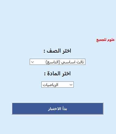 اجراء اختبارات الكترونية بالمواد المدرسية